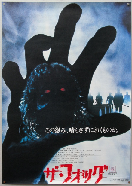 TheFog_B2_Japan-1